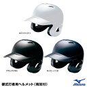 野球用品 ミズノ(MIZUNO) 【2HA188】 硬式打者用ヘルメット(両耳付) 【20%OFF】 16SS