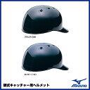 野球用品 ミズノ(MIZUNO) 【2HA190】 硬式キャッチャー用ヘルメット ※受注生産(2〜3週間) ※高校野球使用不可 【20%OFF】 16SS