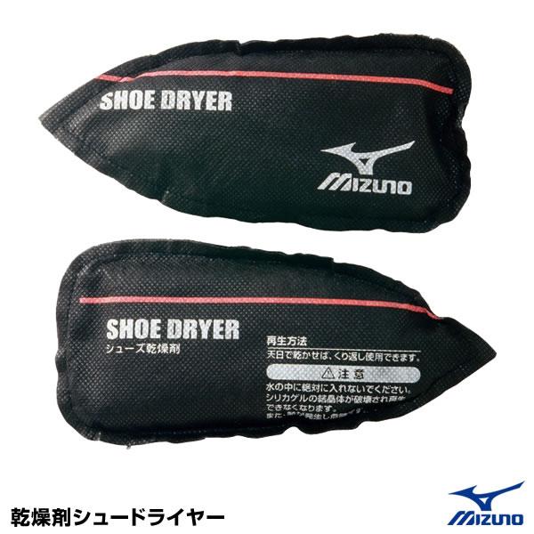 ミズノ(MIZUNO) 2ZK83600 乾燥剤シュードライヤー 20%OFF 野球用品 2017SS