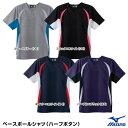 ミズノ(MIZUNO) 52MW453 ベースボールシャツ(ハーフボタン) 25%OFF 野球用品 2016SS
