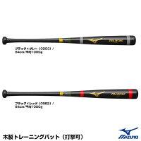 ミズノ(MIZUNO) 1CJWT184 木製トレーニングバット(打撃可) 25%OFF 野球用品 2019SSの画像