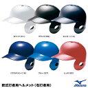 ミズノ(MIZUNO) 1DJHR103 軟式打者用ヘルメット(右打者用) 25%OFF 野球用品 2019SS