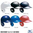 ミズノ(MIZUNO) 1DJHR104 軟式打者用ヘルメット(左打者用) 20%OFF 野球用品 2020SS