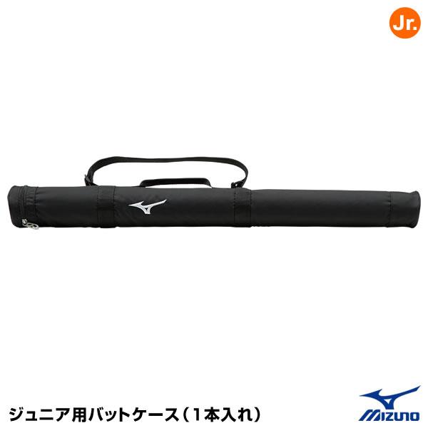 ミズノ(MIZUNO)1FJT806109ジュニア用バットケース(1本入れ)25%OFF野球用品20