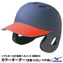 <受注生産>ミズノ(MIZUNO) ソフトボール打者用ヘルメット ヒサシ塗装(ツヤ消し) カラーオーダー 1DJHS101 1DJYH104 ソフトボール用品 つや消し 2021SS