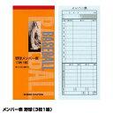 野球用品 成美堂スポーツ出版 【SBD9108】 野球メンバー表(3枚1組) 【10%OFF】
