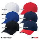 エスエスケイ(SSK) BC501AF A-FLEX ベースボールキャップ 25%OFF 野球用品 2018SS