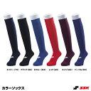 野球用品 エスエスケイ(SSK) 【BSC1500】 カラーソックス 【25%OFF】 16SS