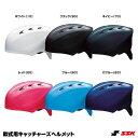 野球用品 エスエスケイ(SSK) 【CH210】 軟式用キャッチャーズヘルメット 【25%OFF】 16SS