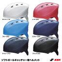 ソフトボール用品 エスエスケイ(SSK) 【CH225】 ソフトボールキャッチャー用ヘルメット 【25%OFF】 2017SS
