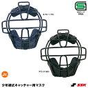 エスエスケイ(SSK) CKMJ5310S 少年硬式キャッチャー用マスク 25%OFF 野球用品 2019SS