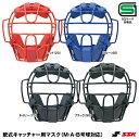 エスエスケイ(SSK) CNM810S 軟式キャッチャー用マスク 20%OFF 野球用品 2020SS