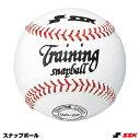 エスエスケイ(SSK) GDSP スナップボール 25%OFF 野球用品 2019SS