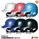 エスエスケイ(SSK) H5500 少年硬式打者用ヘルメット(両耳付き) プロエッジ 20%OFF 野球用品 2020SS