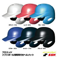 エスエスケイ(SSK) H6500 ソフトボール打者用ヘルメット(両耳付き) プロエッジ 20%OFF ソフトボール用品 2018SSの画像