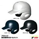 エスエスケイ(SSK) H8500 硬式打者用ヘルメット(両耳付き) プロエッジ 20%OFF 野球用品 2020SS