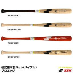 【あす楽対応】エスエスケイ(SSK) PE650BTAGS 硬式用木製バット(メイプル) プロエッジ 菊池・坂本・金本・川崎モデル BFJマーク付き 20%OFF オリジナル 野球用品