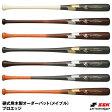 野球用品 エスエスケイ(SSK) 【PEO666BT】 硬式用木製オーダーバット(メイプル) プロエッジ 【20%OFF】 16SS