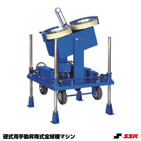 エスエスケイ(SSK) SMA22 硬式用手動昇降式全球種マシン 20%OFF 野球用品 2018SS