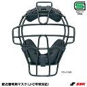 エスエスケイ(SSK) UPNM210S 軟式アンパイア用マスク 25%OFF 野球用品 2018SS