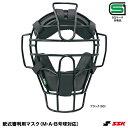 エスエスケイ(SSK) UPNM310S 軟式アンパイア用マスク 25%OFF 野球用品 2018SS