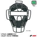 エスエスケイ(SSK) UPSM310S ソフトボールアンパ...