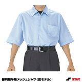 野球用品 エスエスケイ(SSK) 【UPW014】 審判用半袖メッシュシャツ(夏モデル) 【25%OFF】 15SS