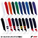 エスエスケイ(SSK) YA2201 ローカットストッキング(リブ編み) 25%OFF 野球用品 2019SS