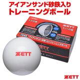 【あす楽対応】野球用品 ZETT(ゼット) 【BB450S】 打撃専用アイアンサンド(砂鉄)入りトレーニングボール450g(6個入り) 【20%OFF】