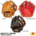 【あす楽対応】ワールドペガサス(WORLD PEGASUS) WGKGP841 硬式用グラブ(内野手用) グランドペガサス 20 OFF 野球用品 グローブ 2019SS