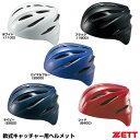 ゼット(ZETT) BHL40R 軟式キャッチャー用ヘルメット 20%OFF 野球用品 2020SS