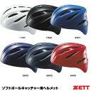 ソフトボール用品 ゼット(ZETT) 【BHL40S】 ソフトボールキャッチャー用ヘルメット 【25%OFF】 16SS