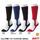 ゼット(ZETT) BK250M ジュニア用イージーソックス(21-24cm) 20%OFF 野球用品 2019SS