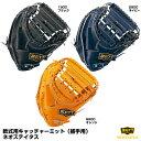 【あす楽対応】ゼット(ZETT) BRCB31012 軟式用キャッチャーミット(捕手用) ネオステイタス 20 OFF 野球用品 2020SS