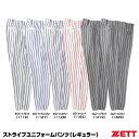 野球用品 ゼット(ZETT) 【BU612】 ストライプユニフォームパンツ(レギュラー) 【25%OFF】 16SS
