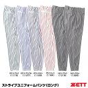 ゼット(ZETT) BU612LP ストライプユニフォームパンツ(ロング) 20%OFF 野球用品 2020SS