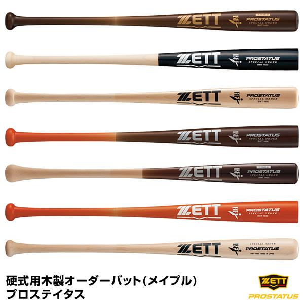 野球用品 ゼット(ZETT) 【BWT1400】 硬式用木製オーダーバット(メイプル) プロステイタス 【20%OFF】 16SS