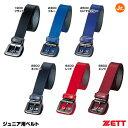 野球用品 ゼット(ZETT) 【BX17】 ジュニア用ベルト(80cm対応) 【25%OFF】 2017SS