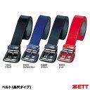ゼット(ZETT) BX61L 長尺ベルト(120cm対応) 25%OFF 野球用品 2019SS