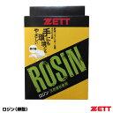 野球用品 ゼット(ZETT) 【ZOP20】 ロジン(卵殻) 【25%OFF】 16SS