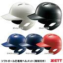 ゼット(ZETT) BHL570 ソフトボール打者用ヘルメット(両耳付き) 20%OFF ソフトボール用品 2020SS