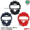 ゼット(ZETT) BL109A ソフトボールキャッチャー用マスク(軽量モデル) 25%OFF ソフ...
