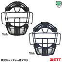野球用品 ゼット(ZETT) 【BLM3153A】 軟式キャッチャー用マスク 【25%OFF】 2017SS