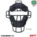 ゼット(ZETT) BLM7175A 少年軟式アンパイヤ用マスク 25%OFF 野球用品 2018SS
