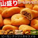 【大容量ピーカンナッツ500g】一度食べたら止まらない!ピーカンナッツをたっぷり堪能
