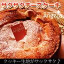 フロマージュドアンジェラサクサククッキー生地で包み込んだ濃厚チーズケーキ【スイーツ】【ギフト】