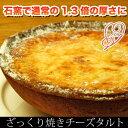 【1月16日以降出荷】チーズタルト石窯でじっくり焼き上げたザクザクチーズケーキ【スイーツ】【ギフト】
