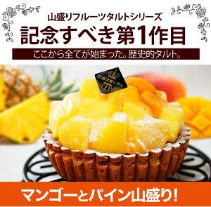 フルーツ パイナップル マンゴー スイーツ