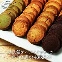 プレミアムクッキー48枚セット訳ありだから出来た特別価格【訳あり】※賞味期限10月15