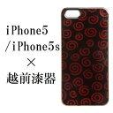 【和風・和柄・モダン】iPhone5 / iPhone5s 対応漆塗カバーケース(白檀塗) 渦(うず)【代引き手数料無料】